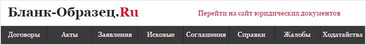 Бланк-Образец.Ru - юридические документы